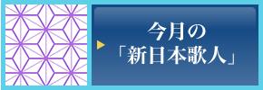 今月の「新日本歌人」