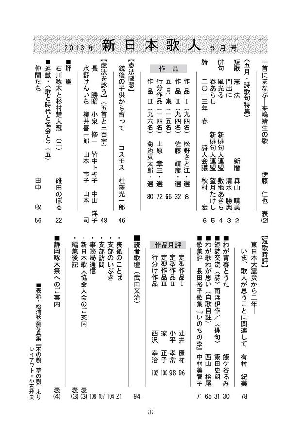 mokuji_1305