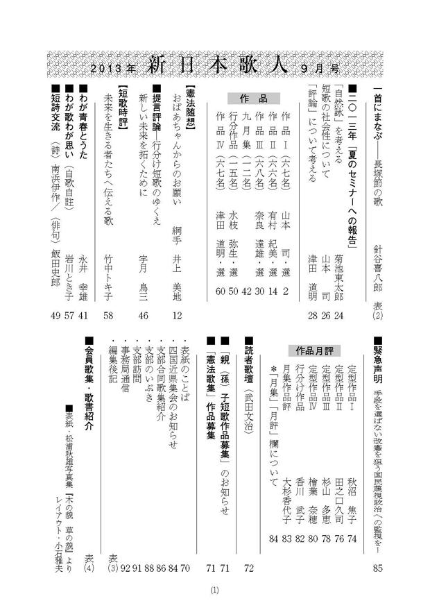 mokuji_1309