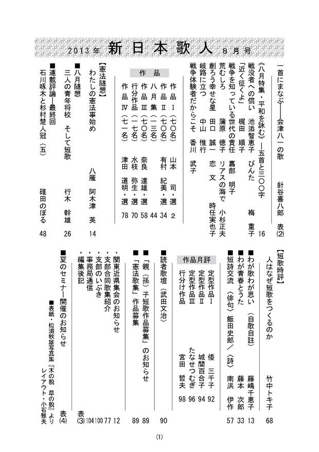 mokuji_1308