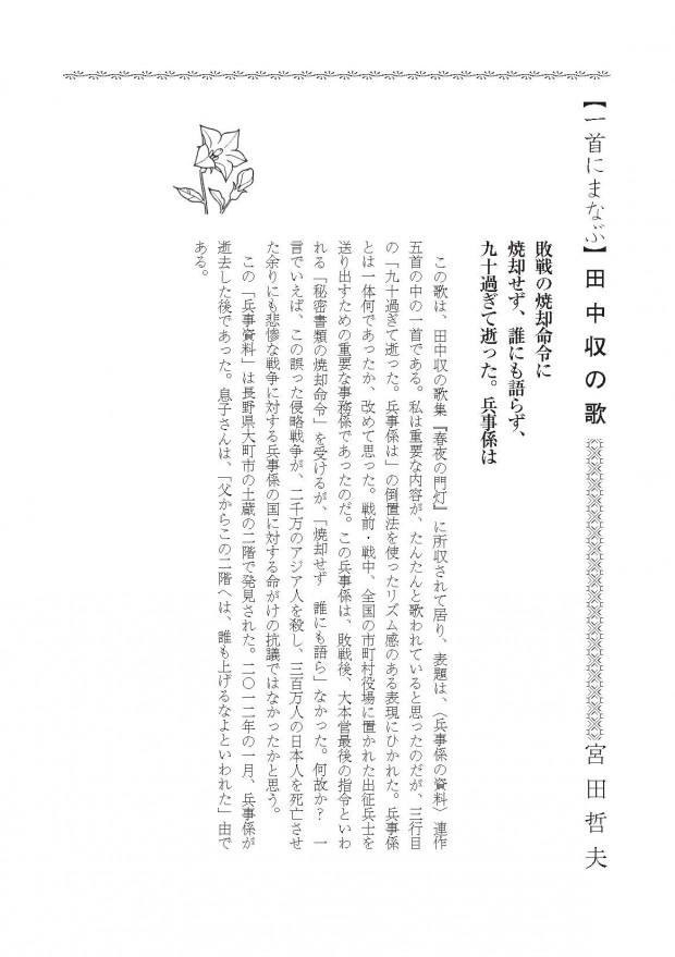 新日本歌人2013年11月号_H2