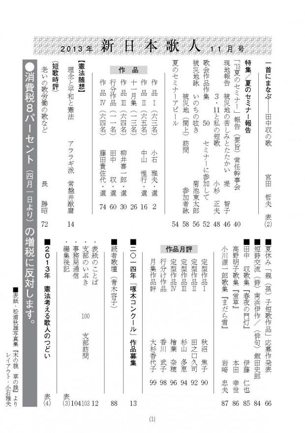 新日本歌人2013年11月号_P01