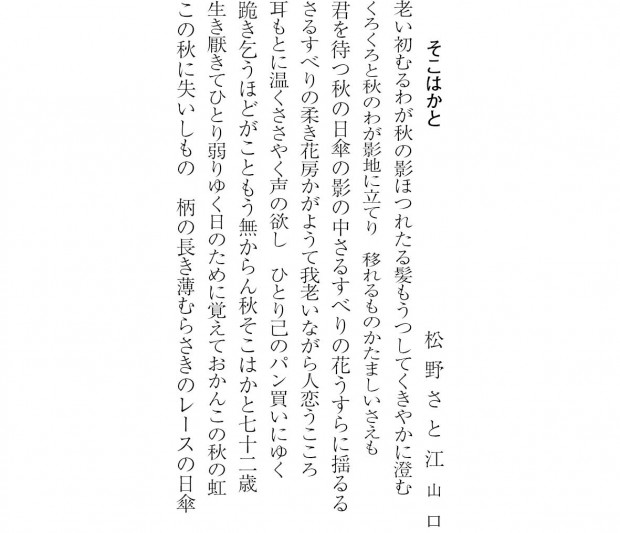SK1401_松野さと江