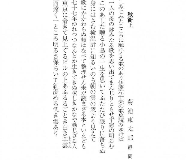 SK1401_菊池東太郎