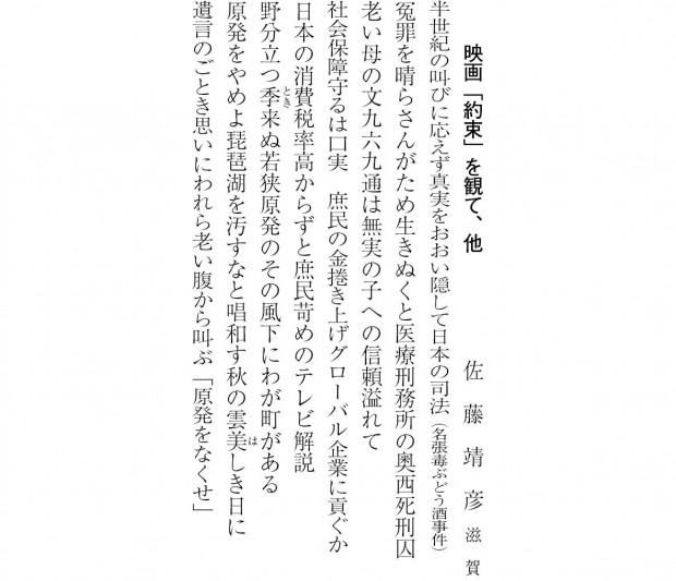 SK1401_佐藤靖彦