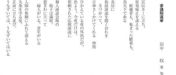 SK1401_田中収
