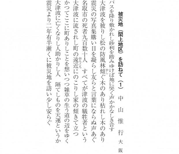 SK1312_中山惟行