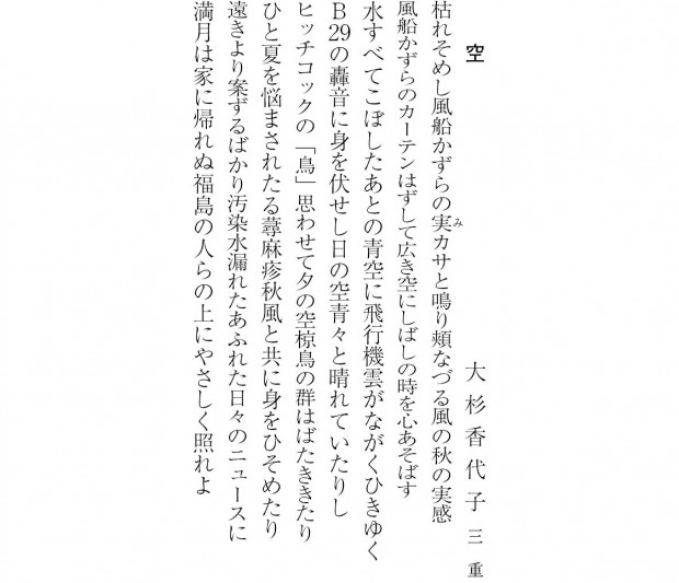SK1401_大杉香代子