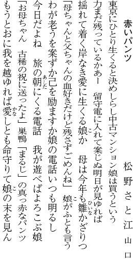 松野さと江