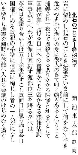 菊池東太郎