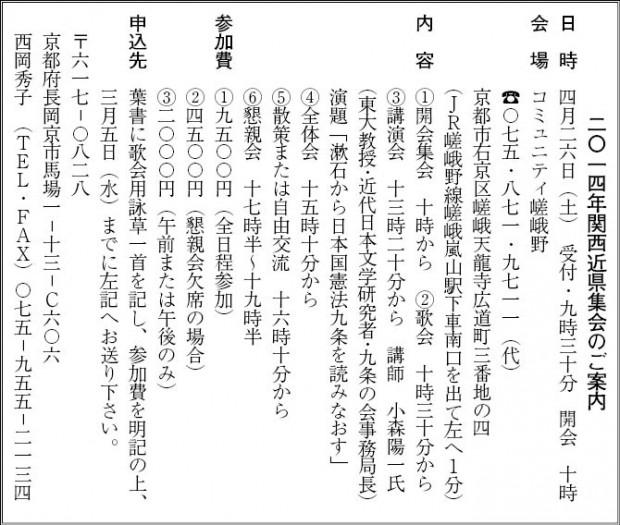 2014年関西近県集会