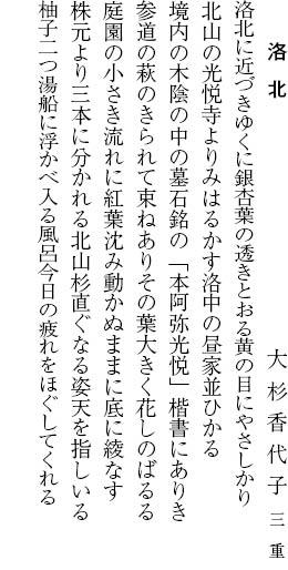 大杉香代子
