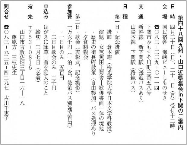 九州山口近県集会