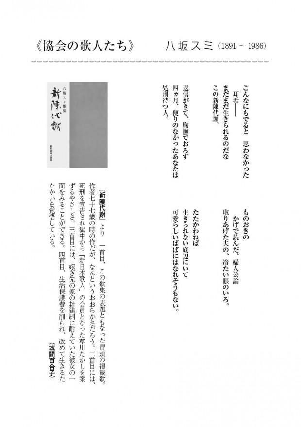 SK1404H2.03a_606