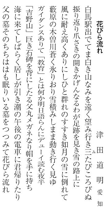 2014年4月号 今月の撰者の歌 1