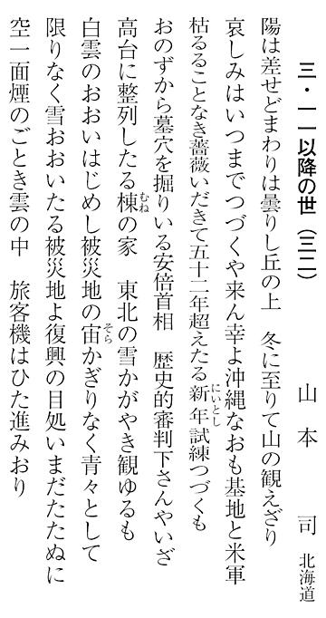 2014年4月号 今月の撰者の歌 2