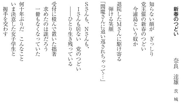 2014年4月号 今月の撰者の歌 3