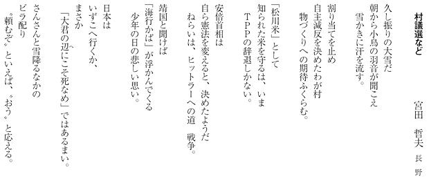 2014年4月号 今月の撰者の歌 4