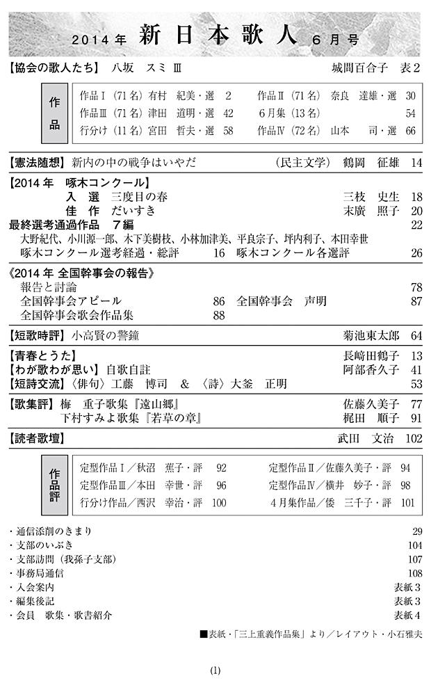 mokuji1406