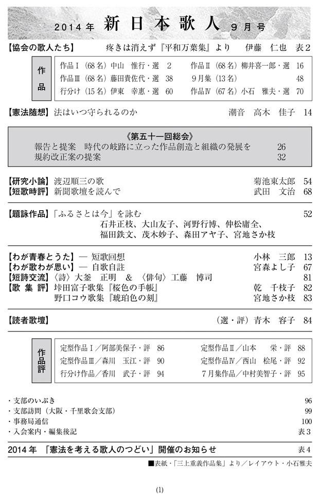 mokuji1409