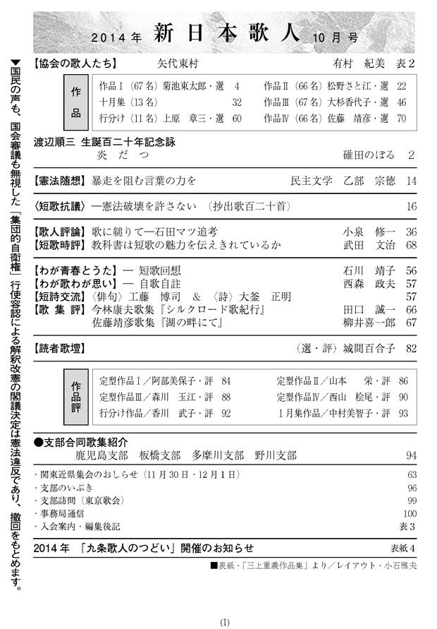 mokuji1410
