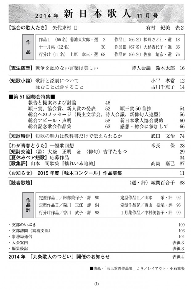 mokuji1411