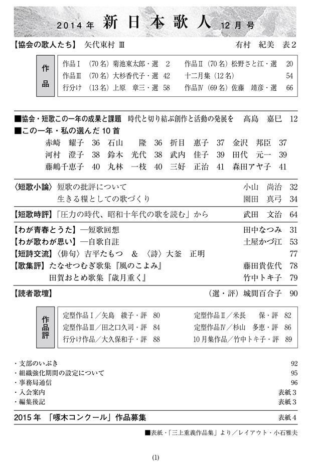 mokuji1412