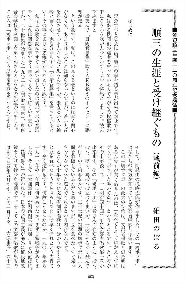 201501_info_kinen_1