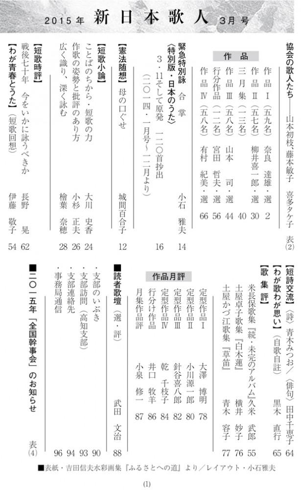 mokuji1503