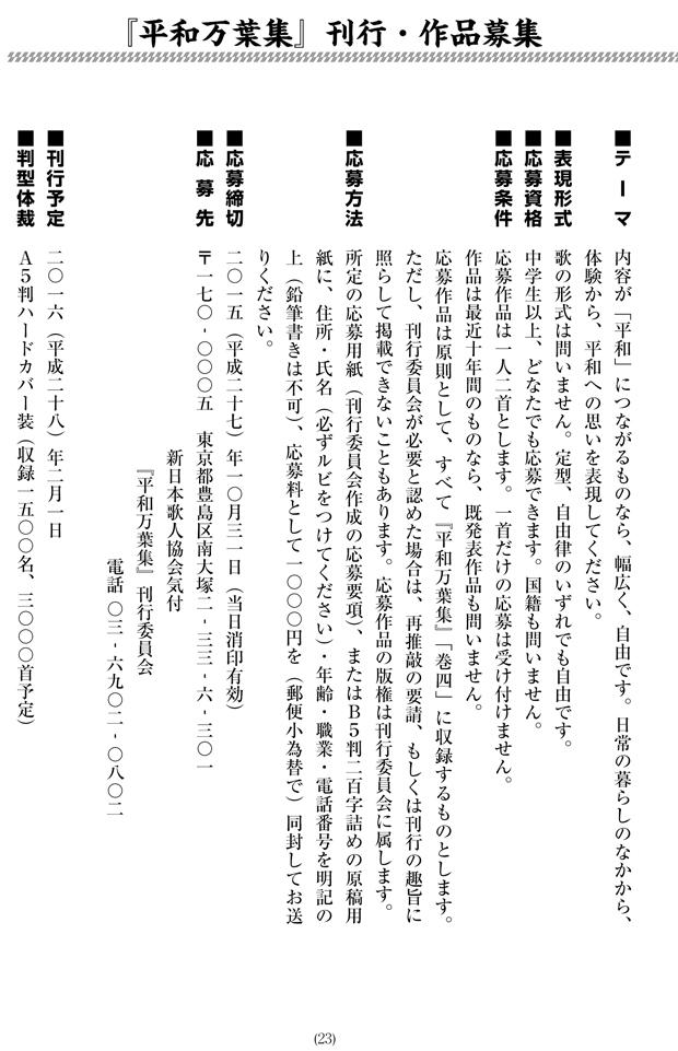 gyoji1504_2