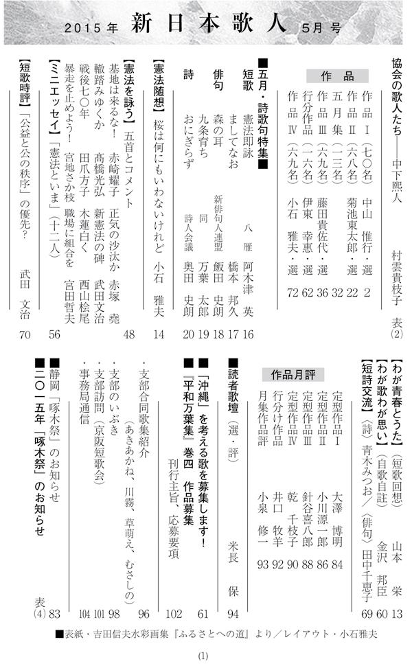 mokuji1505