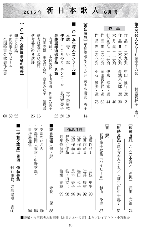 mokuji_1506