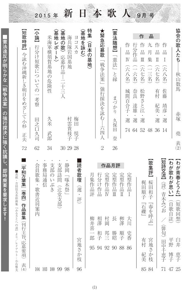 mokuji_1509