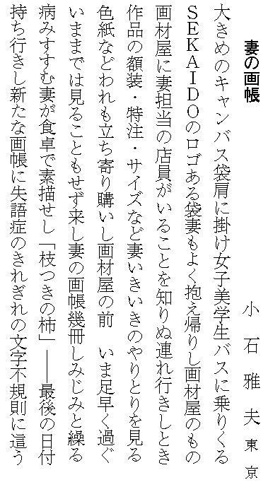 056_SK160107_作品Ⅲ_小石.04a_606