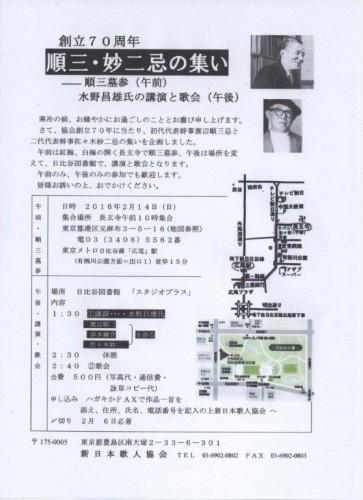 2016順三・妙二忌チラシ