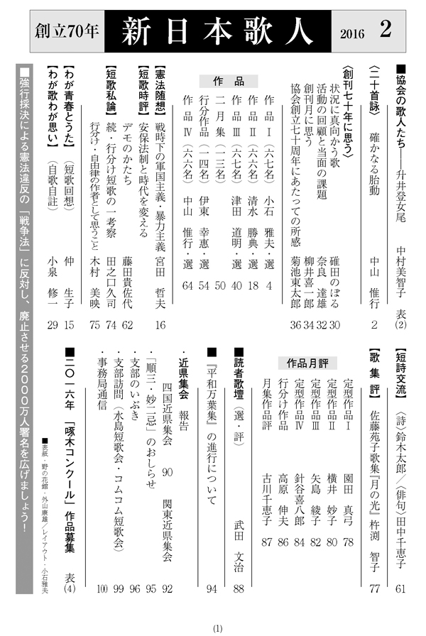 1602_mokuji
