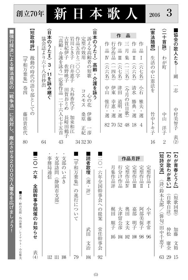 201603_mokuji