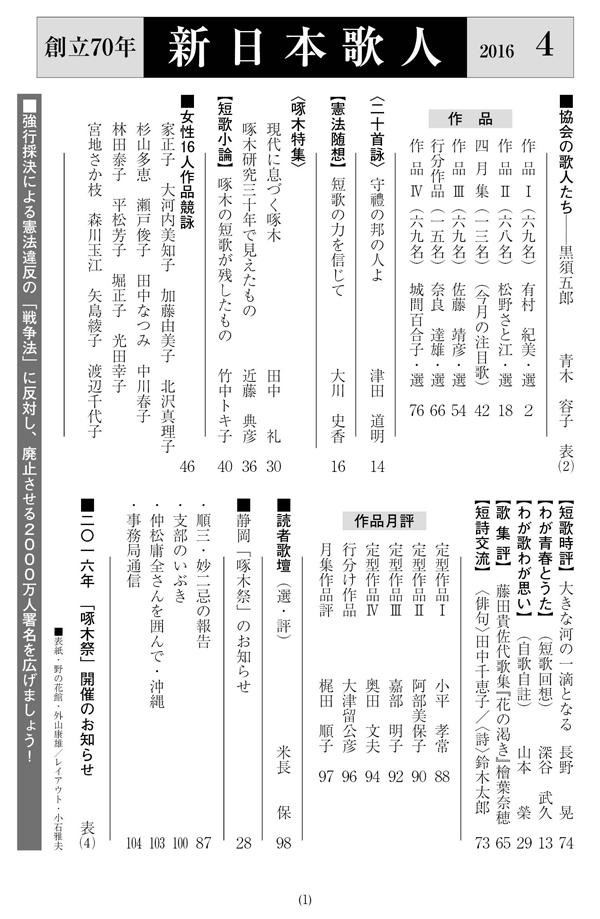 201604_mokuji