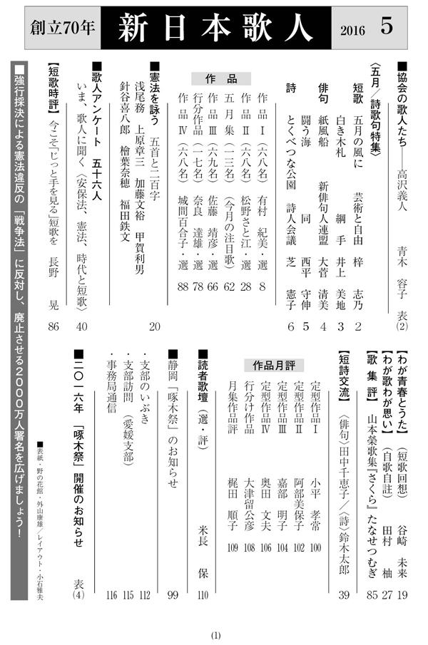 1605_mokuji