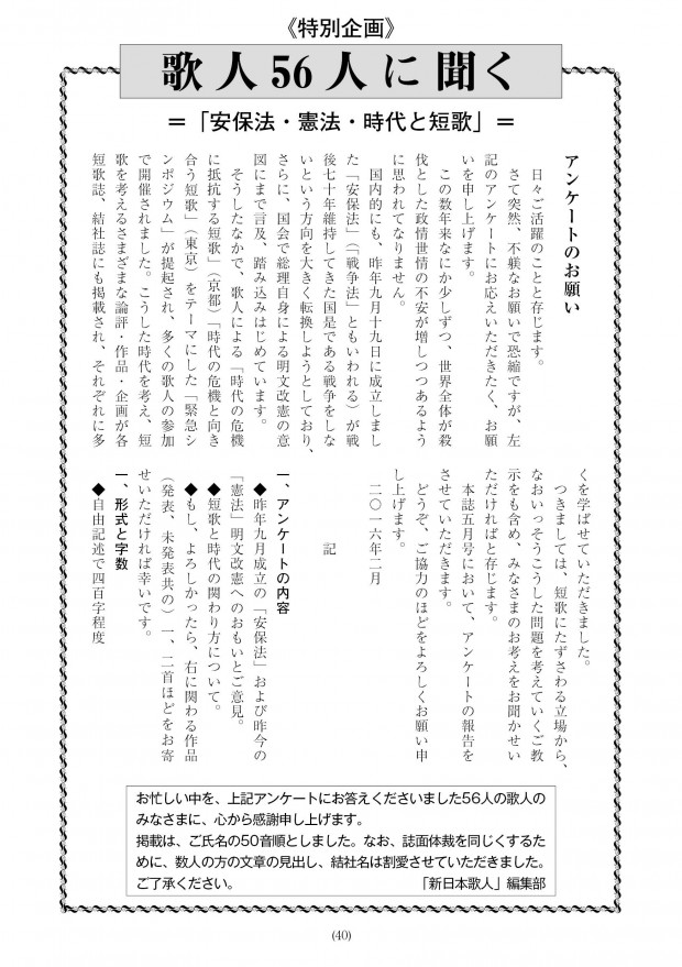 040_SK160526_安保法.04a_606