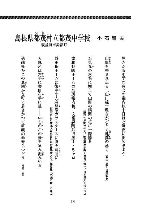 052-057_SK160908_創立七十周年・選者詠.04b_606.indd