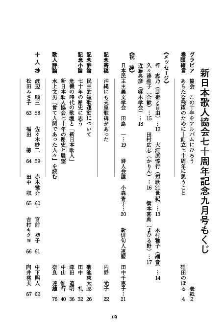 002-003_SK160935_目次1