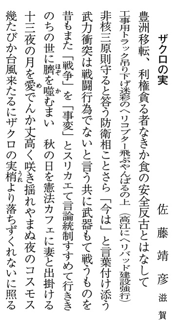 012-021_SK170101_作品Ⅰ_杉野さと江