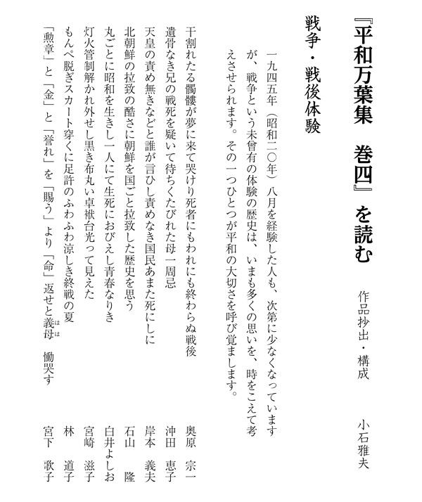 038_SK170129_平和万葉集 (2)