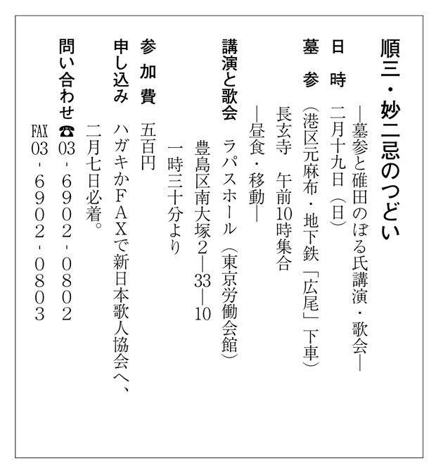 043_SK170218_作品Ⅲ_城間百合子