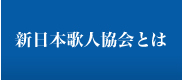 新日本歌人協会とは